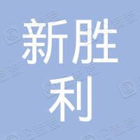 广西新胜利国际贸易有限公司贵港分公司