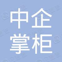 郑州中企掌柜众创空间有限公司