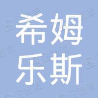广东希姆乐斯健康照明科技有限公司
