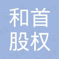 宁波和首股权投资合伙企业(有限合伙)