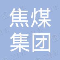 山西焦煤集团汾河物业管理有限公司