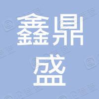 厦门市鑫鼎盛控股有限公司