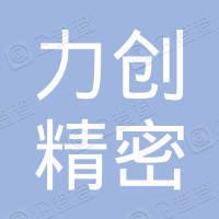 深圳市力创精密科技有限公司