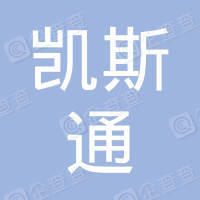淄博凯斯通投资合伙企业(有限合伙)