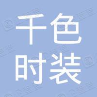 广州市荔湾区千色时装百货商店