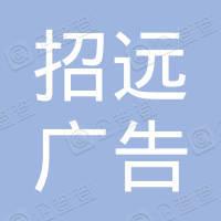 清河县招远广告设计有限公司