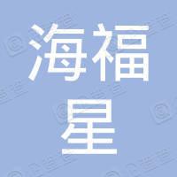 郑州海福星酒业有限公司