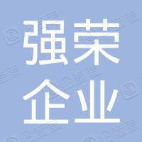 江西强荣企业投资咨询有限公司