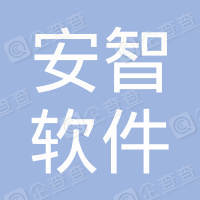 南京安智软件有限公司