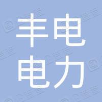 江西丰电电力检修有限责任公司
