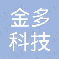 杭州金多科技有限公司