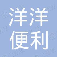 徐闻县锦和镇洋洋便利店