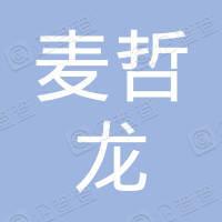 深圳市麦哲龙科技有限公司