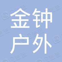 金钟户外传媒集团股份有限公司