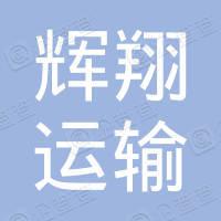 鄂州市辉翔运输有限公司