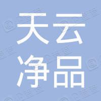 深圳天云净品玖号投资合伙企业(有限合伙)