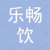 乐畅饮(广州)贸易有限公司