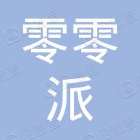 深圳市零零派创意科技有限公司