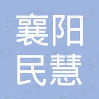 襄阳民慧再生资源回收有限公司