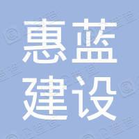 湖北惠蓝建设集团有限公司