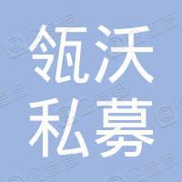 赣州瓴沃私募投资基金管理有限公司
