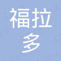 揭阳市福拉多生活超市有限公司