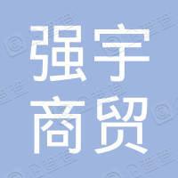 平山县强宇商贸集团有限公司
