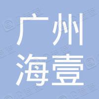 广州海壹汽车配件有限公司