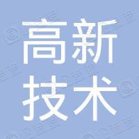 洛阳高新技术创业服务中心有限公司