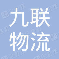 邯郸市九联物流有限公司
