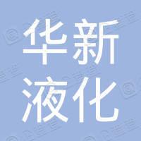 襄垣县国新液化天然气有限公司