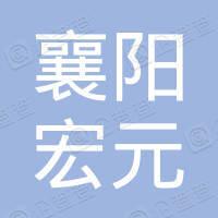 襄阳宏元再生资源有限公司