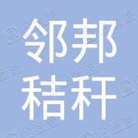 枣阳市邻邦秸秆综合利用专业合作社