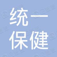 统一(上海)保健品商贸有限公司