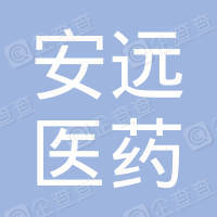 南京安远医药投资集团有限公司