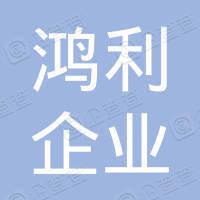 寻乌县鸿利企业管理服务有限公司