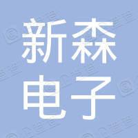 江西新森电子商务有限公司
