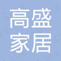 东莞市高盛家居用品有限公司