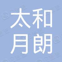 太和月朗(北京)投资管理有限公司