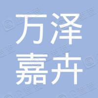 武汉万泽嘉卉园林绿化工程有限公司
