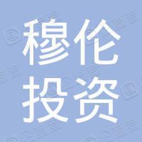 赣州穆伦投资管理合伙企业(有限合伙)