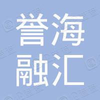 四川誉海融汇贸易有限公司