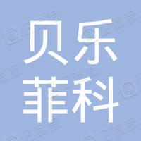 亳州市贝乐菲科教育咨询有限公司