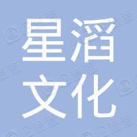 西藏星滔文化传播有限公司