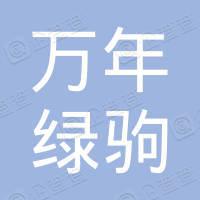 万年县绿驹电动车有限公司