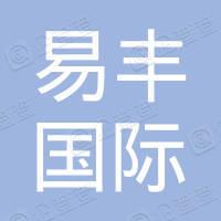 北京易丰国际贸易有限公司