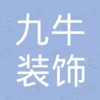 赣州九牛装饰设计工程有限公司