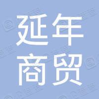 深圳延年商贸有限公司