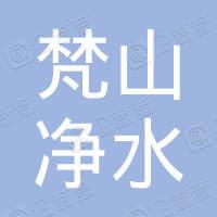 贵州梵山净水矿泉水有限公司