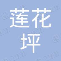 建瓯市莲花坪工业园区开发有限公司